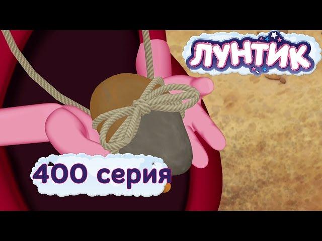 Лунтик - Новые серии - 400 серия. Радужные камни