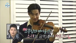 [HOT] Teacher's violin,  나 혼자 산다 20181109