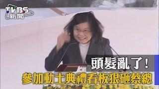頭髮亂了!參加動土典禮看板狠K蔡總統
