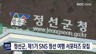 정선군, 제1기 SNS 정선 여행 서포터즈 모집