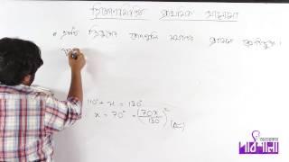 02. Introduction of Trigonometry Part 02 | ত্রিকোণমিতির প্রাথমিক আলোচনা পর্ব ০২
