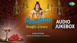 Download Shivaratri Special Bengali Songs | Lord Shiva Hymns & Chants | Shivastotoram Jukebox 3Gp Mp4