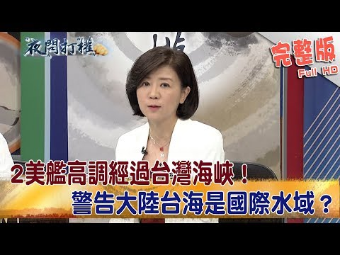 台灣-夜問打權-20181024 2/2 2美艦高調經過台灣海峽!警告大陸台海是國際水域?