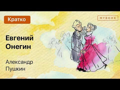 Краткое содержание - Евгений Онегин