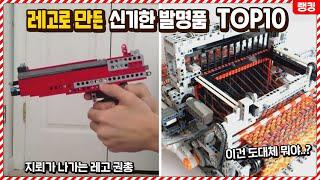 레고 고인물만 모였다!! 오직 레고 하나로 만들어진 신기한 발명품 TOP10