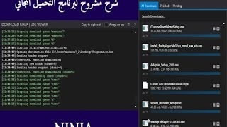 شرح برنامج التحميل ninja المجاني و السريع جدا بديل برنامج IDM