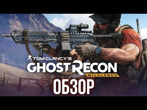 Tom Clancy's Ghost Recon Wildlands - Головокружение от свободы (Обзор/Review)