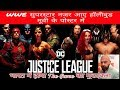 Download Roman Reigns As Aquaman ! WWE Superstars In Justice League Trailer !Triple H India in Mp3, Mp4 and 3GP
