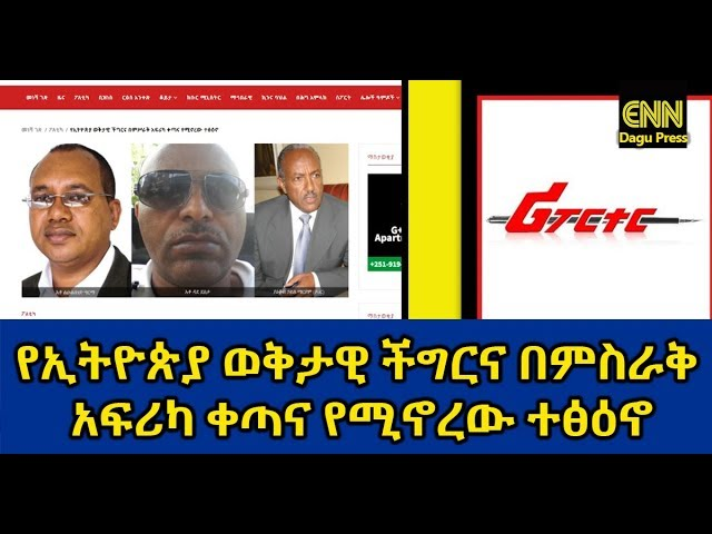 Ethiopia's Current Crisis And Its Impact Of East Africa - Dagu Press
