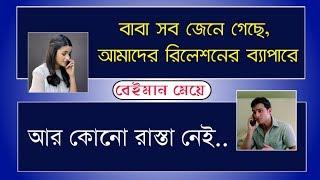 বেইমান মেয়ে - (Beiman Maya) | A Sad Love Story With Voice | Duet Voice Shayeri | Abegi Onuvuti
