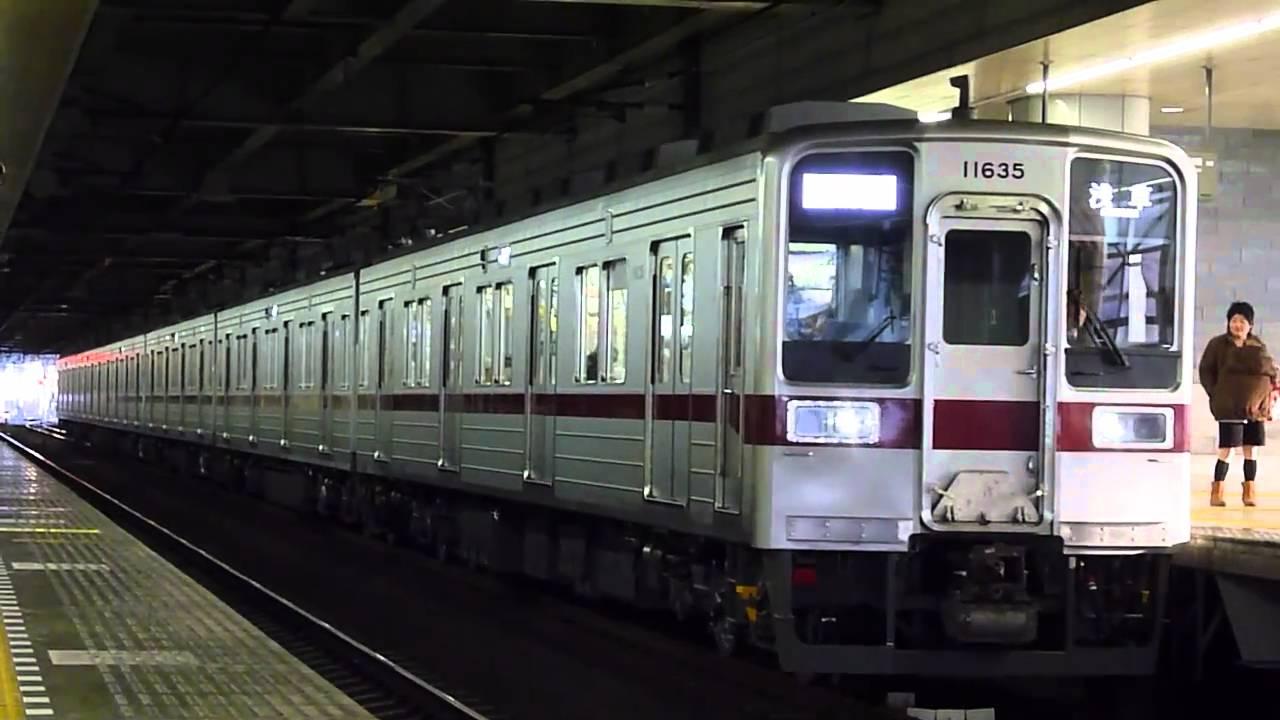 祝 E5系はやぶさ営業開始  【東武】11635F 北千住発車 祝 E5系はやぶさ営業開始  【