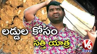 Bithiri Sathi To Buy Tirumala Laddu | TTD To Give Extra Laddus For Devotees | Teenmaar News