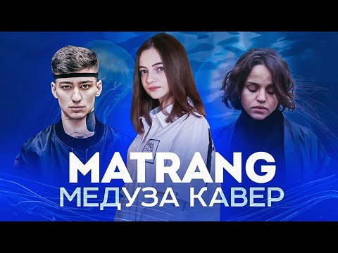 Matrang - Медуза / Мальбек - Равнодушие ft. Сюзанна (Mashup Cover by Milana Tsoroeva)