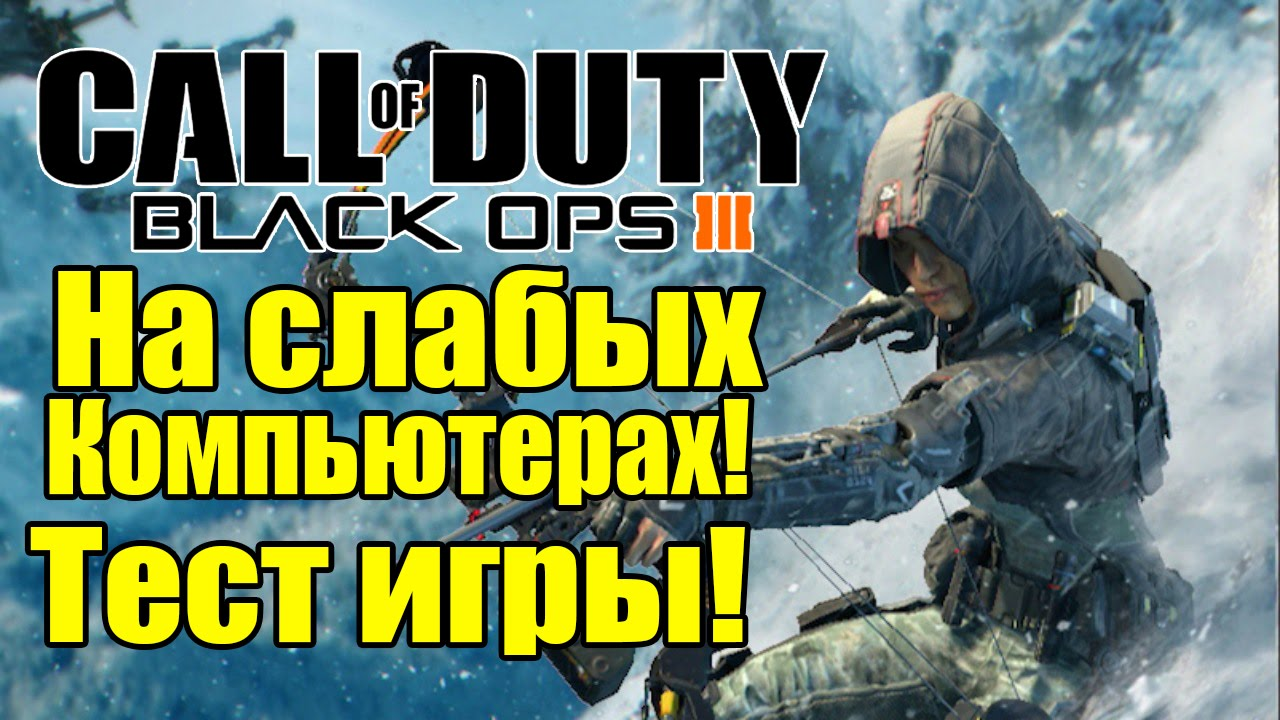 Call of duty black ops system requirements