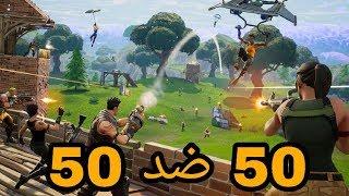 فورت نايت باتل رويال الطور الجديد 50 ضد 50 | fortnite battle royale 50 vs 50