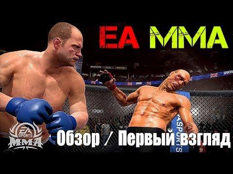 EA MMA | Обзор / Первый взгляд от Креатива [1080p]