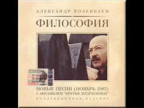 Александр Розенбаум - Зойка
