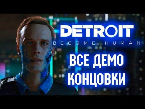 Detroit: Become Human - ВСЕ ДЕМО КОНЦОВКИ