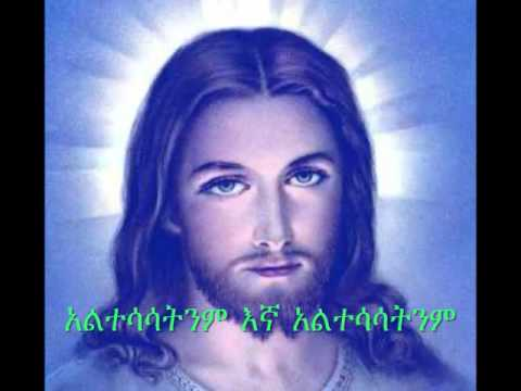 New Ethiopian Orthodox Mezmur.............(አልተሳሳትንም altesasatnim)