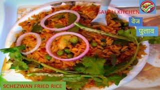 Vegetable Pulao Recipe In Hindi वेज पुलाव Easy to make