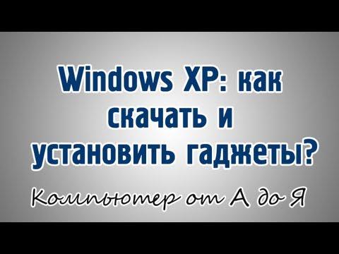 Установка гаджетов на Windows XP