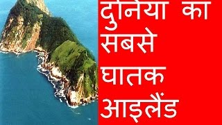 Snake island || World's Most Deadly Island, Iceland