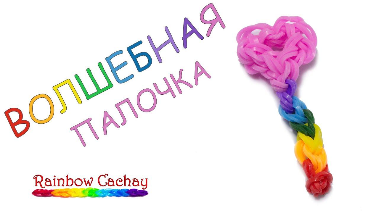 Плетение Волшебной Палочки из резинок Rainbow Loom Bands. cachay.video Плетение из резинок. - YouTube