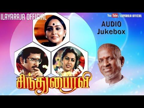Sindhu Bhairavi Tamil Movie | Audio Jukebox | Sivakumar, Suhasini | Ilaiyaraaja Official