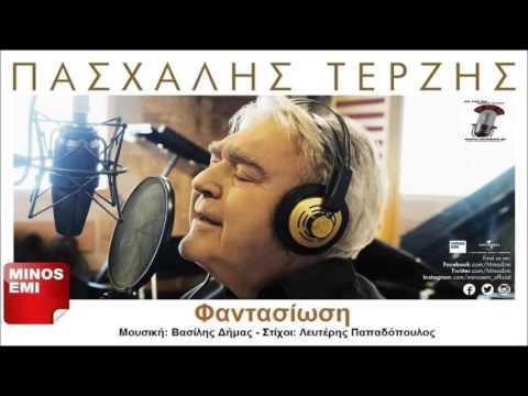 Fantasiosi '' Pasxalis Terzis / Φαντασίωση - Πασχάλης Τερζής