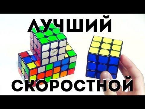 ЛУЧШИЙ СКОРОСТНОЙ КУБИК РУБИКА 2017   ВЫБИРАЕМ ОСНОВНОЙ 3Х3