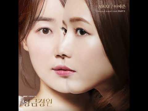 Download  이예준 Lee Ye Joon –  AWAY 황금정원 / Golden Garden OST Part.2 Gratis, download lagu terbaru