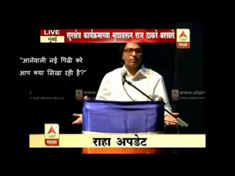 With HINDI Sub Titles full speech Raj Thakare Thackeray on Asha...