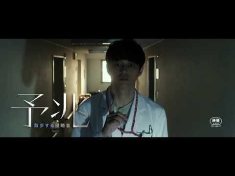 Yocho (Foreboding) Trailer - Theatrical Version Of Kiyoshi Kurosawa-directed TV Mini-series