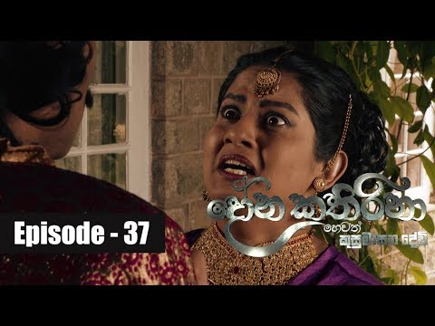 Dona Katharina | Episode 37 14th August 2018