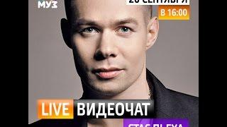 Видеочат со звездой на МУЗ-ТВ: Стас Пьеха