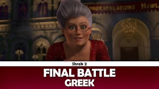 Shrek 2 - Final Battle - Greek BluRay