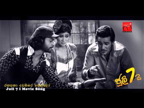 Rangapana Dadabbara Kello - Juli Hathai Movie Song