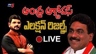 ఆంధ్ర ఆక్టోపస్ ఎలక్షన్ రిజల్ట్స్ 2019 | Lagadapati Live Debate With TV5 Murthy