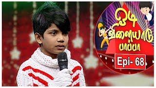Odi Vilayadu Pappa - Season 6 | #68 | Harish - Dance Performance | Kalaignar TV