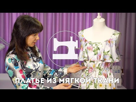 Шьем платье из очень мягкой ткани. Часть 1