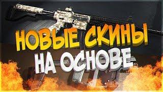 НОВЫЕ СКИНЫ НА ОСНОВЕ В PUBG!! КИБЕРДЕДЫ ИГРАЮТ В BATTLEGROUNDS!! - PLAYERUNKNOWN'S BATTLEGROUNDS