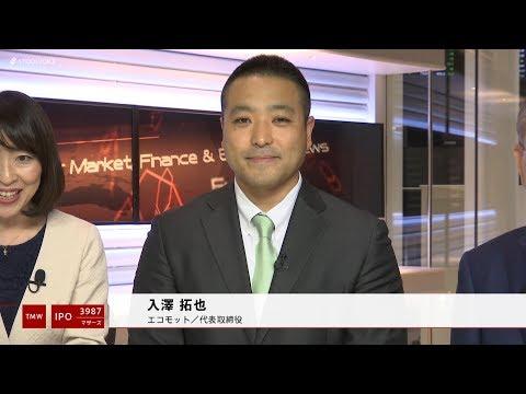 エコモット[3987]東証マザーズ IPO