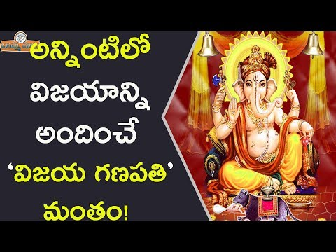 అన్నింటిలో విజయాన్ని అందించే విజయ గణపతి మంత్రం! || Significance Of Vijaya Ganapathi Mantra!