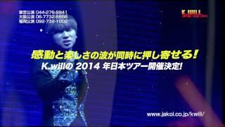 K.will JAPAN TOUR 2014