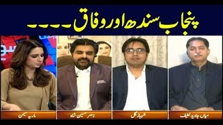 Sawal Yeh Hai | Maria Memon | ARYNews | 13 January 2019