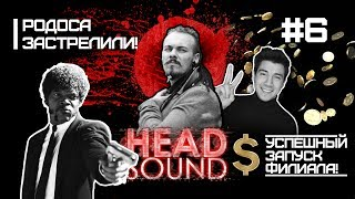 HeadSound (#6) Родоса застрелили. Успешный запуск филиала. Аквапарк в Казани. FUN24
