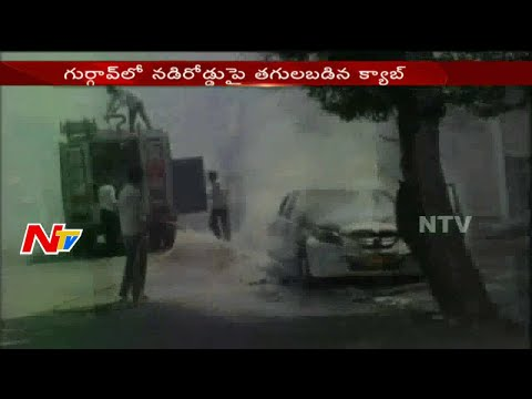 Cab Fire Accident on The Road in Gurgaon || NTV