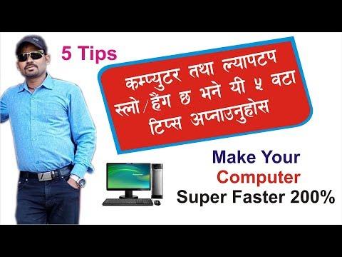 के तपाइको Computer/Laptop स्लाे चल्छ ? यसरी Computer को Speed बढाउ -How to make your computer faster