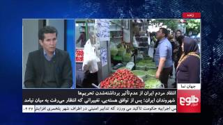 JAHAN NAMA: Iran's Post-Sanctions Situation Discussed