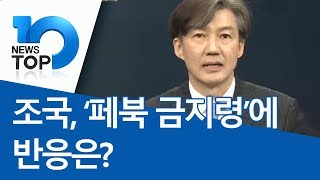 조국, '페북 금지령'에 반응은?